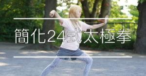 24式太極拳