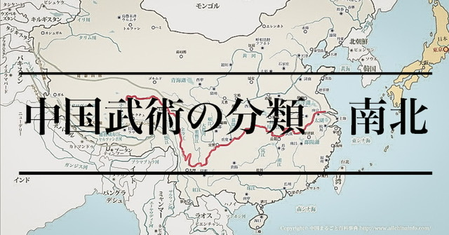 中国武術南北