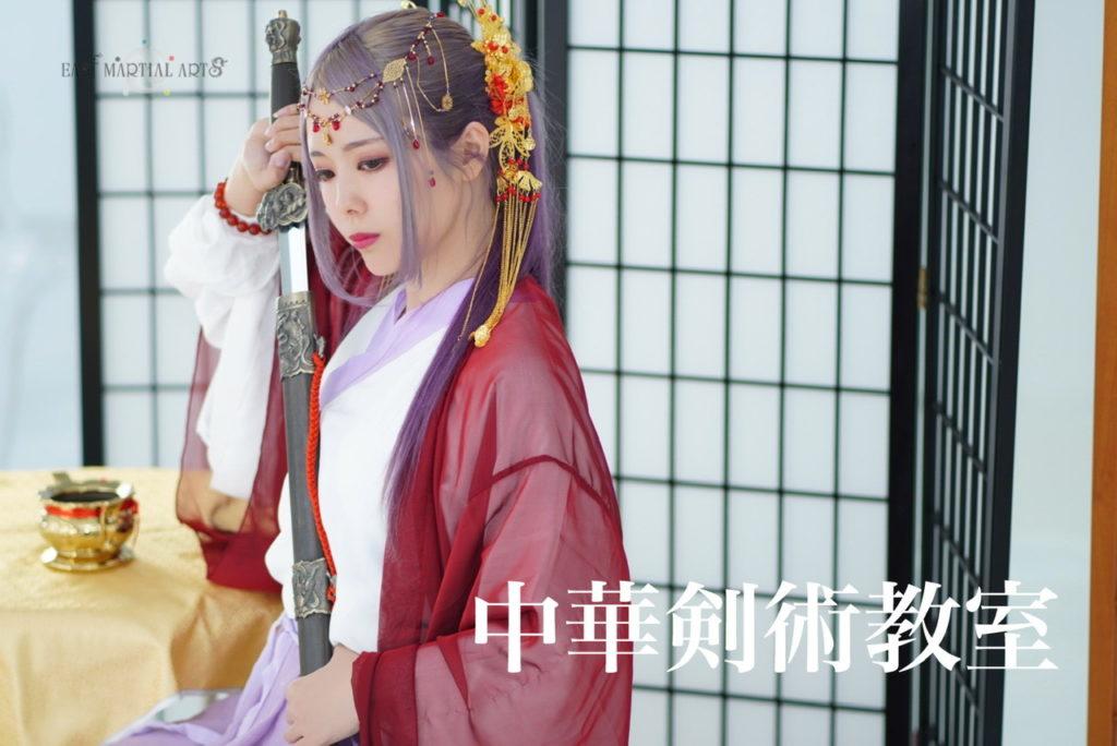 中華剣術教室